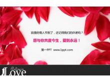 玫瑰花瓣背景情人节PPT模板下载