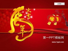 艺术虎字春节PPT模板下载