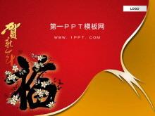贺新年福字花朵背景春节PPT模板下载