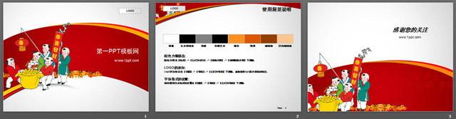 可爱娃娃背景春节PPT中国嘻哈tt娱乐平台