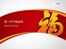 立体福字背景新年PPT模板下载