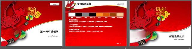 中国结背景春节ppt模板下载