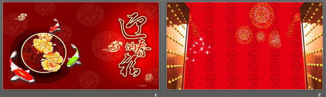 鲤鱼背景迎春纳福新年ppt模板下载
