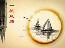 一帆风顺中国风幻灯片模板下载