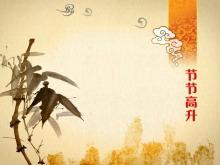 节节高升春节PPT中国嘻哈tt娱乐平台tt娱乐官网平台