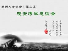 中国风企业洽谈会PPT下载