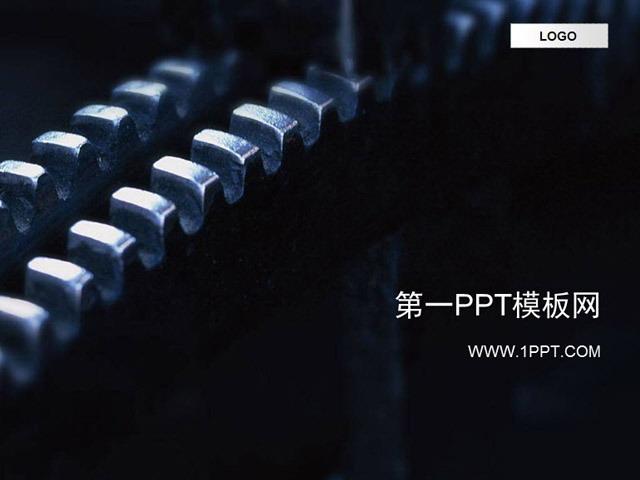 机械齿轮背景工业PPT模板