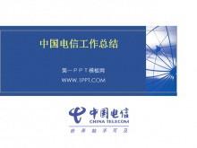 中国电信2012年工作总结PPT下载