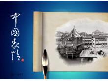 中国表情中国风PPT模板下载