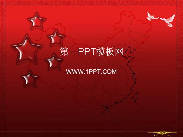 五星红旗背景国庆节PPT模板
