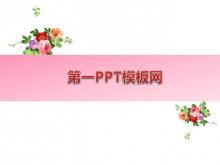 粉色花卉背景植物平安彩票官网下载