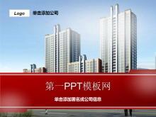 房地产PPT模板下载