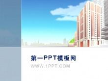 卡通建筑背景PPT模板下载