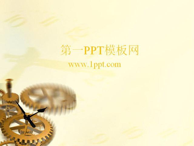 时间齿轮背景机械PPT模板