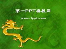 金龙图案背景中国风PPT模板下载