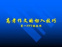高考作文的切入技巧PPT课件下载