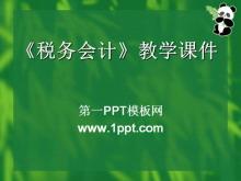 《税务会计》教学课件PPT下载