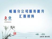 中国移动服务提升工作汇报PPT下载