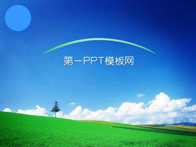风景秀丽的自然风光PPT模板