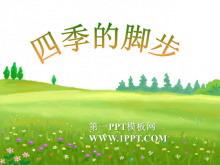 《四季的脚步》小学语文PPT课件下载