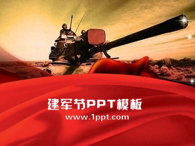 坦克背景建军节PPT模板