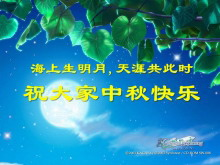 关于中秋节的PPT下载
