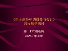 《电子商务中的财务与会计》课程教学探讨PPT下载