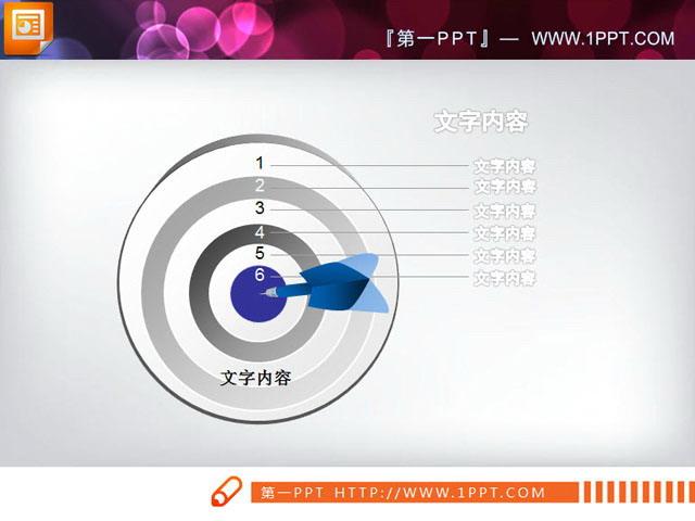 飞镖命中靶心PPT素材下载