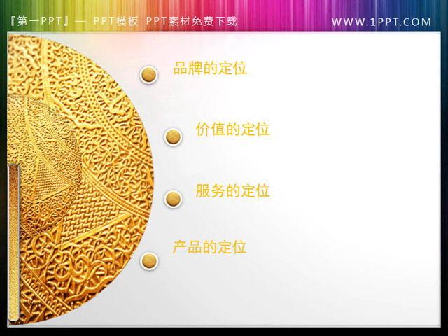 黄金罗盘背景动态幻灯片目录素材下载:罗盘上的指针带动态动画效果