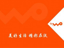 联通公司沃3G宣传PPT下载