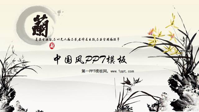 兰花背景中国风幻灯片模板下载