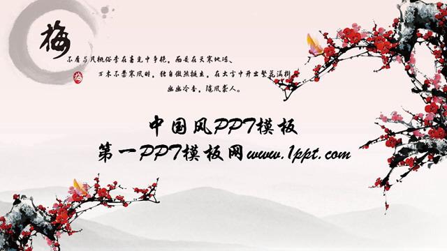 淡雅梅花背景中国风ppt模板下载