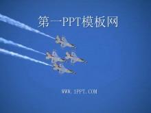 空军协作PPT模板下载