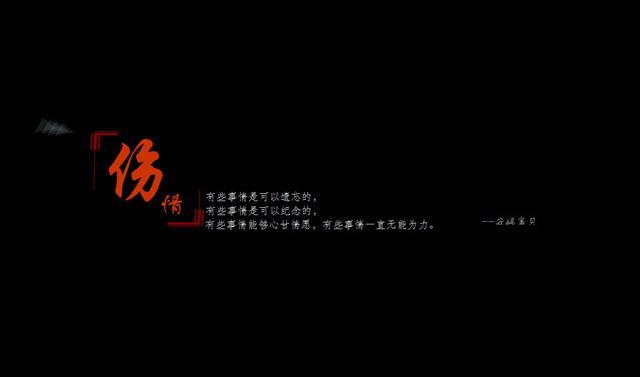 《伤情》ppt动画下载