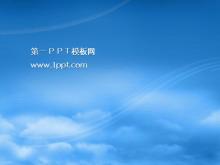 蓝色天空PPT模板下载