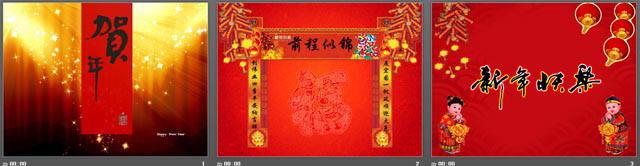 动态新年快乐ppt模板下载,心情红色模板背景,一男一女两个可爱的童子