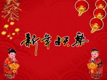动态新年快乐PPT中国嘻哈tt娱乐平台tt娱乐官网平台