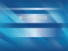 蓝色科技商务PPT模板下载