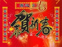 恭贺新春新年PPT模板下载