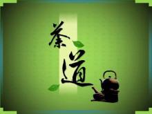 中国茶道PPT模板下载