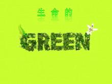 生命的绿感恩行动PPT下载