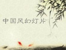 古典中国风幻灯片模板素材
