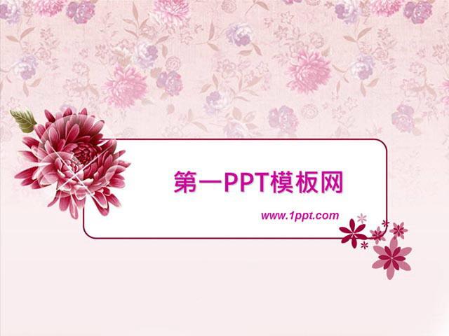 粉色女性美容化妆PPT模板