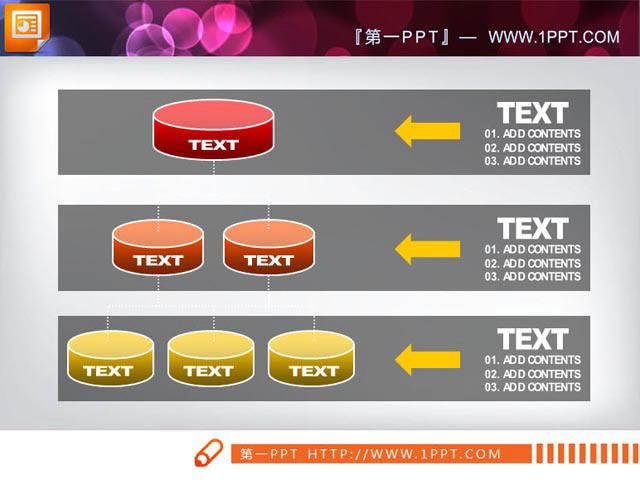 层级关系powerpoint架构图素材