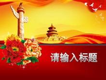 天坛牡丹背景国庆节幻灯片模板下载