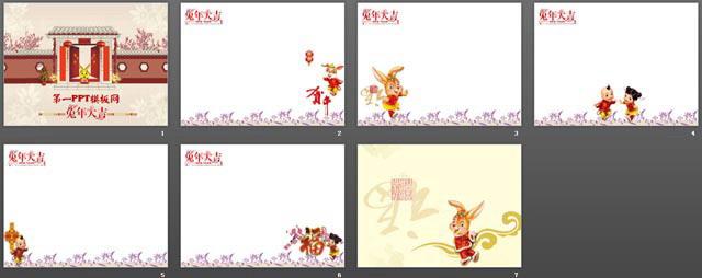 小兔拜年幻灯片模板