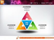 三角扩散关系PowerPoint素材下载