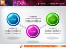 关联关系的PowerPoint流程图素材