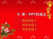 新年贺卡幻灯片中国嘻哈tt娱乐平台tt娱乐官网平台