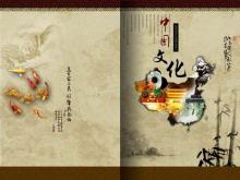 中国文化PowerPoint模板下载